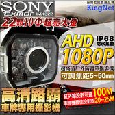 【台灣安防】監視器 SONY晶片 1080P AHD夜視攝影車牌機 22顆10ΦLED大燈 車牌攝影機 監視器 監控主機