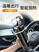 車載水杯加熱智慧保溫電熱杯汽車用熱水器燒水壺12V24V通用開水杯  魔法鞋櫃  ATF