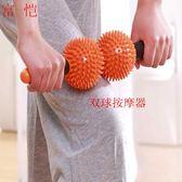 【新年鉅惠】疏通經絡雙球按摩棒雙球滾軸肌肉穴位按摩捶瑜伽健身舒緩腿部滾輪