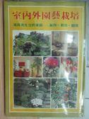 【書寶二手書T4/園藝_WGJ】室內外園藝栽培