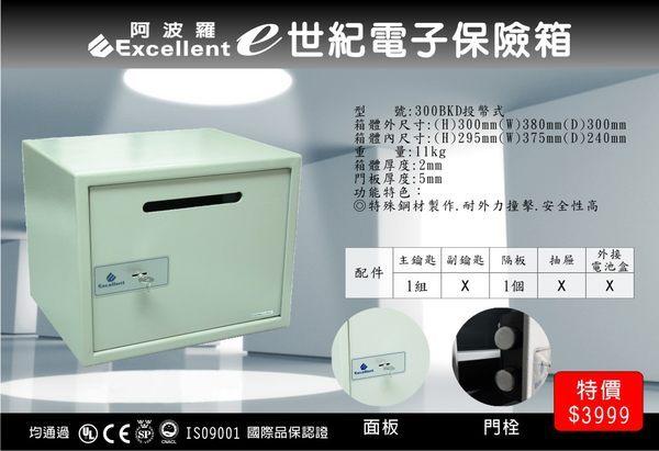 《EXCELLENT 阿波羅》e世紀電子保險箱-投幣式型〈300BKD〉保險櫃/金庫/財庫/招財