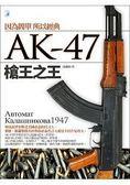 AK 47 槍王之王
