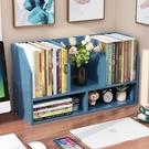 學生用書桌上的桌面書架辦公室簡易小型多層置物架子兒童收納整理【快速出貨】