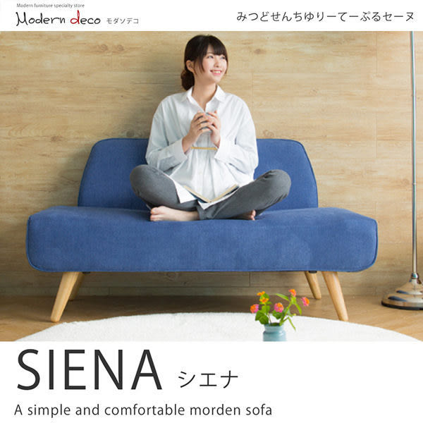 雙人沙發 日本MODERN DECO / SIENA席恩娜北歐日式雙人布沙發-4色 / H&D東稻家居