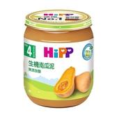 HiPP 喜寶 生機南瓜泥125g[衛立兒生活館]