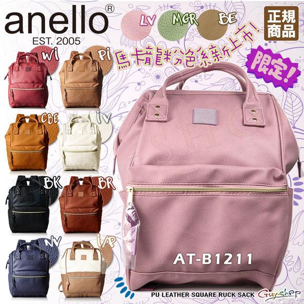 【LV 粉紫】日本anello復古仿皮革材質大口包 -馬卡龍粉色系新款上市!
