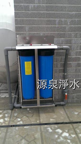不鏽鋼台製全屋式淨水設備系統濾水器20英吋雙道腳架型大胖水塔過濾器