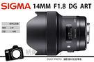 SIGMA 14mm F1.8 DG H...