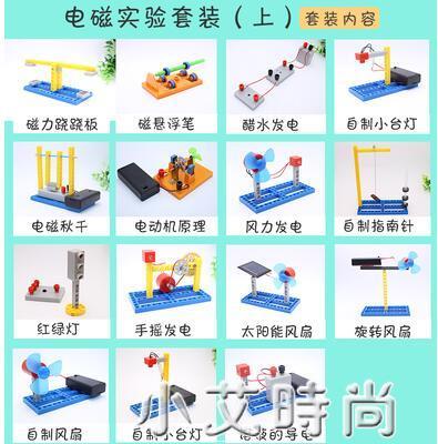 小學生科學實驗套裝趣味科技小制作發明整套兒童diy材料玩具器材 小艾新品