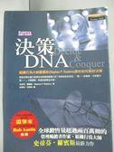 【書寶二手書T1/財經企管_MQN】決策DNA_史帝芬.羅賓斯