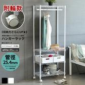 MIT台灣製 收納櫃 置物架 收納 衣櫃 【J0120】《IRON烤漆鐵力士四層衣櫥附輪》60X35X150-白 收納專科