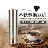 磨豆機 升級款不銹鋼咖啡磨豆機 手動研磨器便攜水洗手搖胡椒粉碎機 芭蕾朵朵