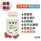法國海藻鈣膠囊 鈣 鎂 維生素D 專利配方 骨本 補鈣 鈣鎂片 機能保健 骨頭保健 銀髮 快速出貨
