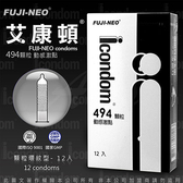 保險套專賣 避孕套 衛生套 Fuji Neo ICONDOM 艾康頓 動感激點 雙顆粒環紋型 保險套 12入 黑 +潤滑液1包