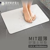 【森呼吸矽藻土】MIT超薄矽藻土地墊(L)-三片入L