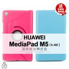 贈 保護貼 觸控筆 華為 MediaPad M5 8.4吋 平板 旋轉皮套  荔枝紋 皮革 側立翻 支架 保護套 保護殼