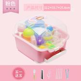 快速出貨 嬰兒奶瓶乾燥收納箱大號便攜式帶蓋防塵寶寶用品餐具儲存盒晾乾架