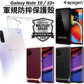 SGP / Spigen Galaxy Note 10 / 10+ 軍規認證防摔 兩件式 透明 支架 站立 手機保護殼