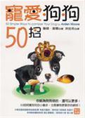 (二手書)寵愛狗狗50招