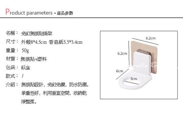 【沐浴瓶掛架】強力無痕貼洗手乳懸掛架 沐浴乳掛架 掛鉤 置物架 掛架