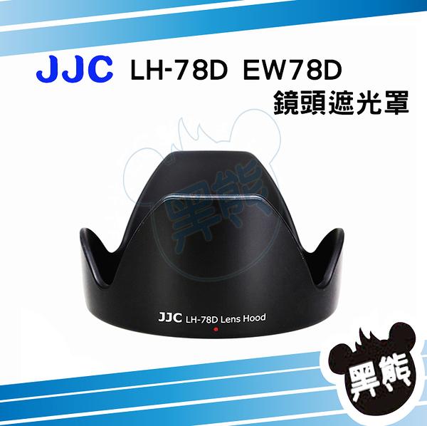 黑熊數位 JJC LH-78D 遮光罩 CANON 專用 EF 28-200mm 18-200mm 鏡頭蓮花罩