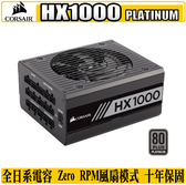 [地瓜球@] 海盜船 CORSAIR HX1000 1000W 全模組 電源供應器 80PLUS 白金牌
