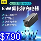 倍思65W氮化鎵充電器充電頭 全快充協議...