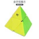 魔方 奇字塔魔方益智玩具三角形異形初學者比賽專用幼兒園三階二四【快速出貨八折優惠】