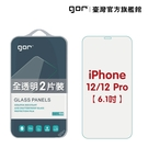 現貨【GOR保護貼】iPhone 12 / 12 Pro (6.1吋) 9H鋼化玻璃保護貼 i12 pro 全透明2片裝