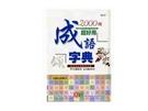 2000個成語字典(精裝約322頁)