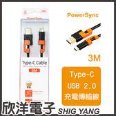 群加科技 Type-C to USB2.0 AM 抗搖擺充電傳輸線/3M(CUBCEARA0030) PowerSync包爾星克