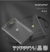 外接盒索皇子2.5寸外接usb3.0外置硬盤讀取磁盤陣列保護盒臺式機交換禮物