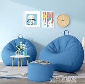 索樂懶人沙發豆袋榻榻米單人臥室客廳創意陽台沙發小戶型懶人椅子QM 依凡卡時尚