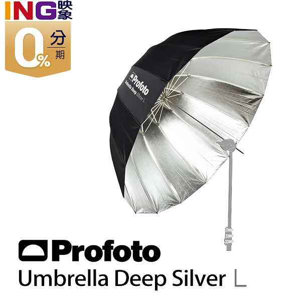 Profoto 130cm 深型 L號 銀色反射傘 100978 佑晟公司貨 Umbrella Deep Silver L