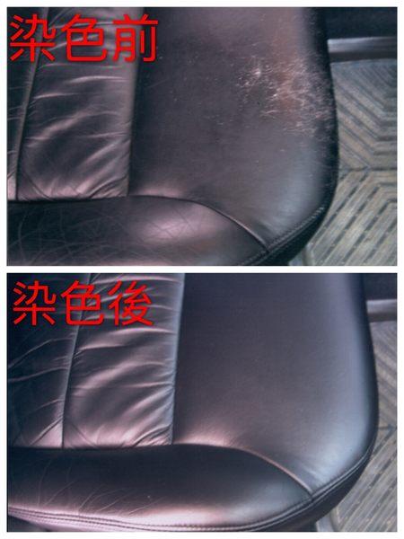 汽車皮椅染色修補組一皮椅染色.座椅修補染色.汽車美容.中古車行.二手車行.汽車改裝皮椅