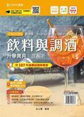飲料與調酒升學寶典2019年版(餐旅群)
