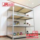 【JR創意生活】鍍鋅 四層角鋼架 120x60x150cm 書架 展示架 置物架 層架 收納架