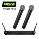SHURE SVX288 / PG58 雙無線麥克風系統-原廠公司貨