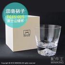 現貨 日本製 田島硝子 富士山杯 富士山...