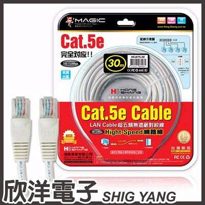 Magic 鴻象 Cat.5e Hight-Speed 純銅網路線 (CUPT5-30) 30M/30米/30公尺