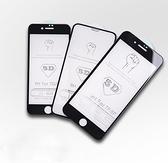 5D滿版玻璃貼 玻璃保護貼 抗刮耐磨 蘋果 7/8/X/XR/MAX/11 保護膜#鋼化膜#