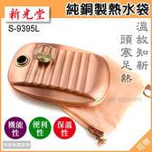 可傑 代購 日本 S-9395L (大)  新光堂 純銅 熱水袋 暖水壺 水龜  2.3L  導熱性好 不需插電  保暖好物!