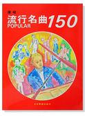 鋼琴譜 P938.彈唱流行名曲150 收錄西洋流行經典名曲鋼琴,附歌詞【小叮噹的店】
