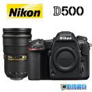 【送單眼清潔組】Nikon D500 + 24-70mm F2.8G ED 單鏡組【1/6前申請送郵政禮券$10000】公司貨 24-70 G
