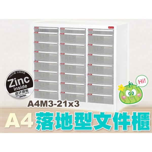樹德 落地型資料櫃 A4M3-21x3 (檔案櫃/文件櫃/公文櫃/收納櫃/效率櫃)