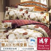 A0632【鴻宇HongYew】金澤漫舞雙人七件式全套床罩組