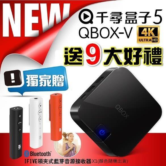 【送9大好禮】 千尋盒子5 終極越獄版 第四台 最新64位元增強 安博盒子 電視盒 小米 生日【AH】
