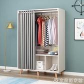 衣櫃 簡易衣柜現代簡約布簾門家用臥室經濟型實木板式出租房用兒童衣櫥 宜品居家