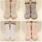 毛襪 珊瑚絨襪子女士秋冬季睡眠毛巾襪加厚保暖加絨冬天成人家居地板襪 娜娜小鋪