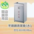 不銹鋼清潔箱(大)/G100